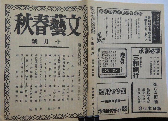 文芸春秋昭和20年10月号もどき