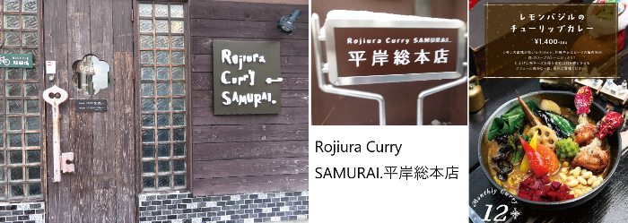 SAMURAI平岸総本店