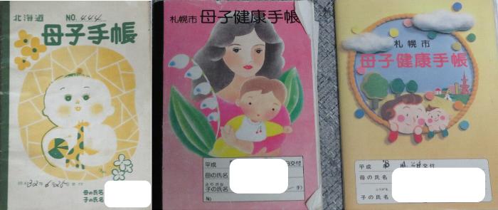 母子手帳昭和32年・生成6・8年