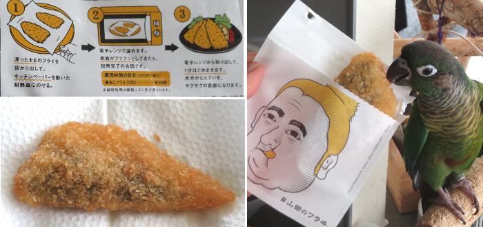 20200107山田のフラヰ調理法
