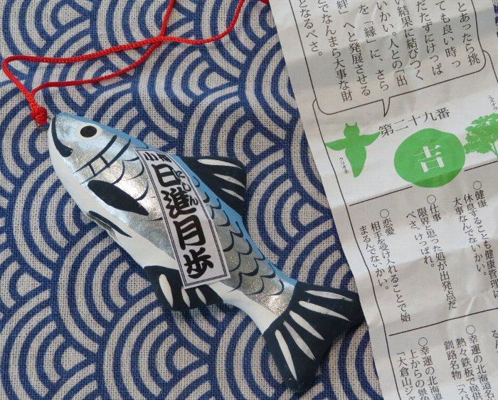 20200109エゾみくじ住吉神社