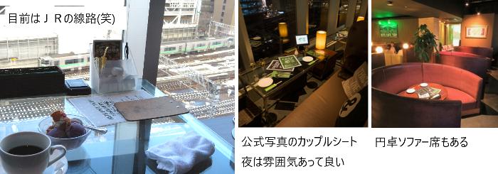 20200111NATU CAFE TRIPカップルシート