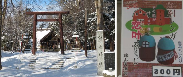 20200114錦山神社