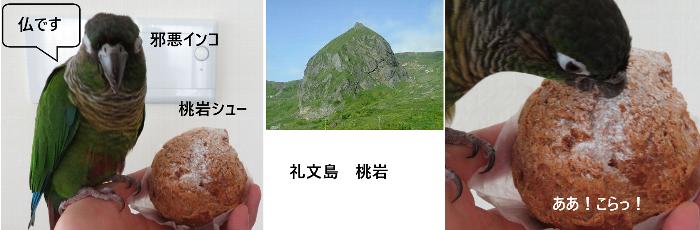 20200129パティスリーウノズ桃岩シュー