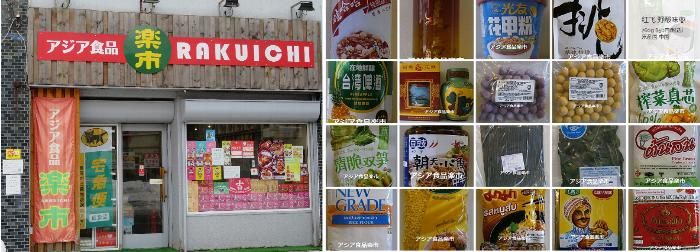 通勤路アジア食品