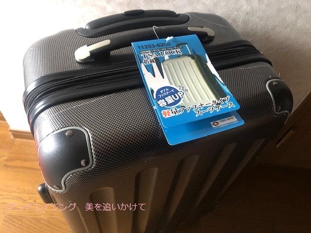 グアム旅行 スーツケース