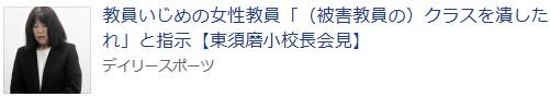 ⑥【仁王美貴オカルト学園】未だに名前公表せず!逮捕もせず!解雇もせず!教員免許剥奪もせず!