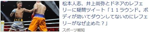 ⑥【井上尚弥】苦戦右目出血鼻血レフェリーがミス!【井上拓真】惨敗!
