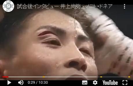 ⑪【井上尚弥】苦戦右目出血鼻血レフェリーがミス!【井上拓真】惨敗!