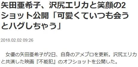 ②沢尻エリカがMDMAで逮捕!矢田亜希子&押尾学-西川史子&河井案里!