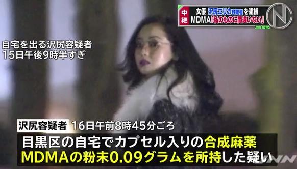 ③沢尻エリカがMDMAで逮捕!矢田亜希子&押尾学-西川史子&河井案里!