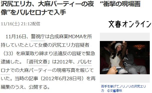 ⑤沢尻エリカがMDMAで逮捕!矢田亜希子&押尾学-西川史子&河井案里!