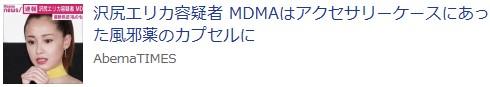 ⑬沢尻エリカがMDMAで逮捕!矢田亜希子&押尾学-西川史子&河井案里!