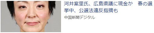 ⑯沢尻エリカがMDMAで逮捕!矢田亜希子&押尾学-西川史子&河井案里!