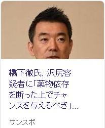 ⑥【指定魔薬団沢尻会】さらにカズマックスやマリエ姉ら逮捕!橋下や堀江らが擁護!