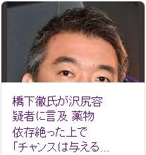 ⑦【指定魔薬団沢尻会】さらにカズマックスやマリエ姉ら逮捕!橋下や堀江らが擁護!