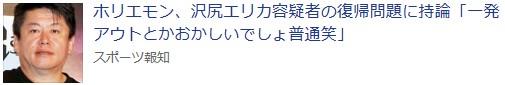⑨【指定魔薬団沢尻会】さらにカズマックスやマリエ姉ら逮捕!橋下や堀江らが擁護!
