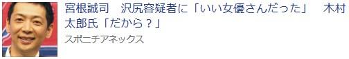 ⑩【指定魔薬団沢尻会】さらにカズマックスやマリエ姉ら逮捕!橋下や堀江らが擁護!