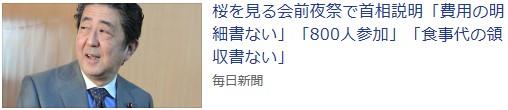 ⑪【指定魔薬団沢尻会】さらにカズマックスやマリエ姉ら逮捕!橋下や堀江らが擁護!