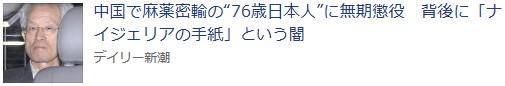 ⑫【指定魔薬団沢尻会】さらにカズマックスやマリエ姉ら逮捕!橋下や堀江らが擁護!