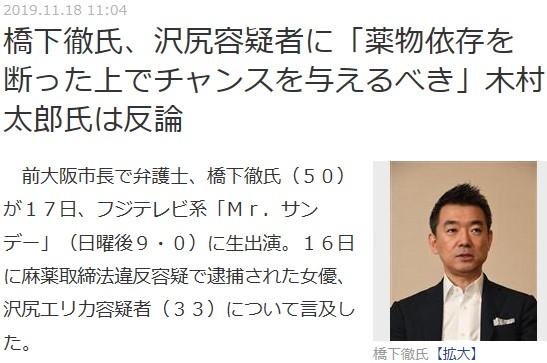 ⑬【指定魔薬団沢尻会】さらにカズマックスやマリエ姉ら逮捕!橋下や堀江らが擁護!