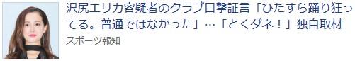 ⑮【指定魔薬団沢尻会】さらにカズマックスやマリエ姉ら逮捕!橋下や堀江らが擁護!