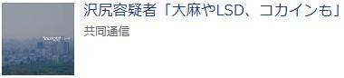 ⑰【指定魔薬団沢尻会】さらにカズマックスやマリエ姉ら逮捕!橋下や堀江らが擁護!