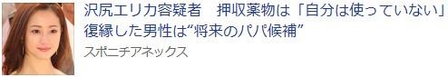 ⑱【指定魔薬団沢尻会】さらにカズマックスやマリエ姉ら逮捕!橋下や堀江らが擁護!