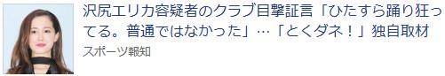 ⑲【指定魔薬団沢尻会】さらにカズマックスやマリエ姉ら逮捕!橋下や堀江らが擁護!
