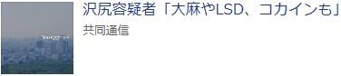 21【指定魔薬団沢尻会】さらにカズマックスやマリエ姉ら逮捕!橋下や堀江らが擁護!