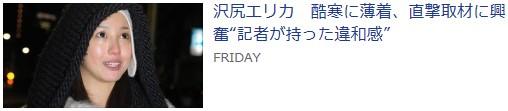 22【指定魔薬団沢尻会】さらにカズマックスやマリエ姉ら逮捕!橋下や堀江らが擁護!