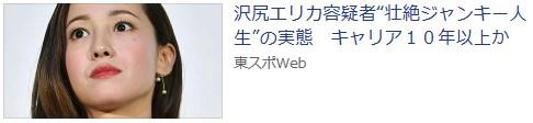 24【指定魔薬団沢尻会】さらにカズマックスやマリエ姉ら逮捕!橋下や堀江らが擁護!
