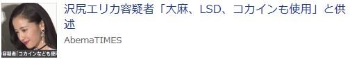 25【指定魔薬団沢尻会】さらにカズマックスやマリエ姉ら逮捕!橋下や堀江らが擁護!
