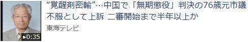 ⑭【指定魔薬団沢尻会】メンバーに闇迫や綾野剛や海老蔵!