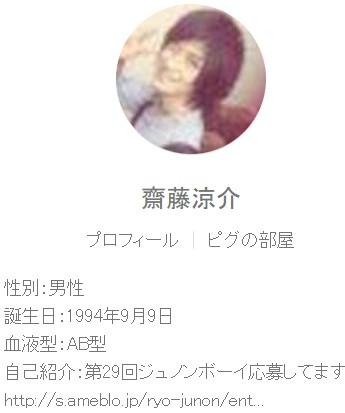 ⑧ジュノンボーイ【齋藤涼介=斎藤涼介】がストーカー殺人!