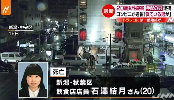 ⑱ジュノンボーイ【齋藤涼介=斎藤涼介】がストーカー殺人!