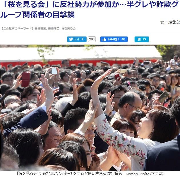 ①【李晋三の桜を見る会】キャバ嬢半グレ詐欺グループをおもてなし!
