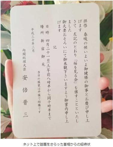 ④【李晋三の桜を見る会】キャバ嬢半グレ詐欺グループをおもてなし!