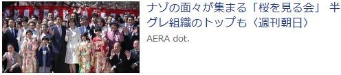 ②【李晋三の桜を見る会】キャバ嬢半グレ詐欺グループをおもてなし!