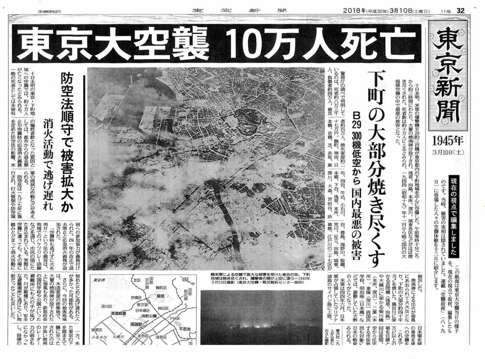 ②3月10日【東京大空襲】2時間で10万人大虐殺!川には山のように積み重なった死体!