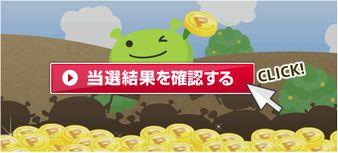 げん玉攻略 モリモリ選手権 毎日30名に1,000円が当たる03