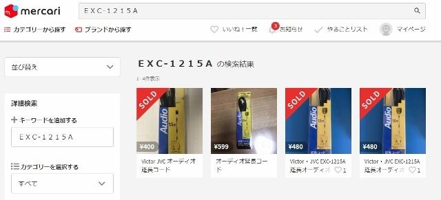 延長コード修理 (23)