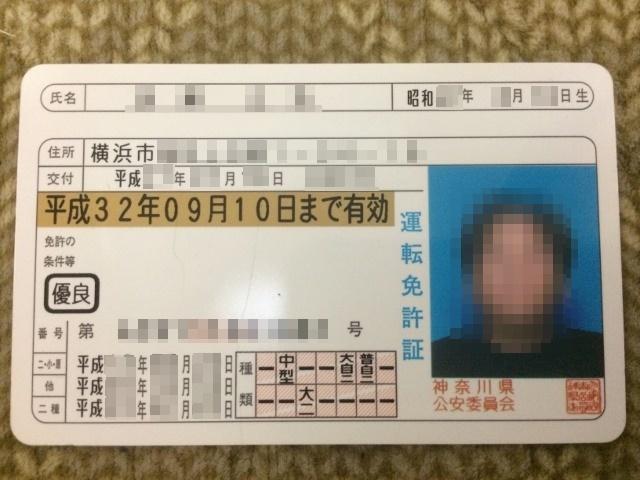 2020免許更新 (3)