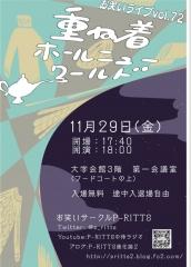 2019 11月ライブ ポスター