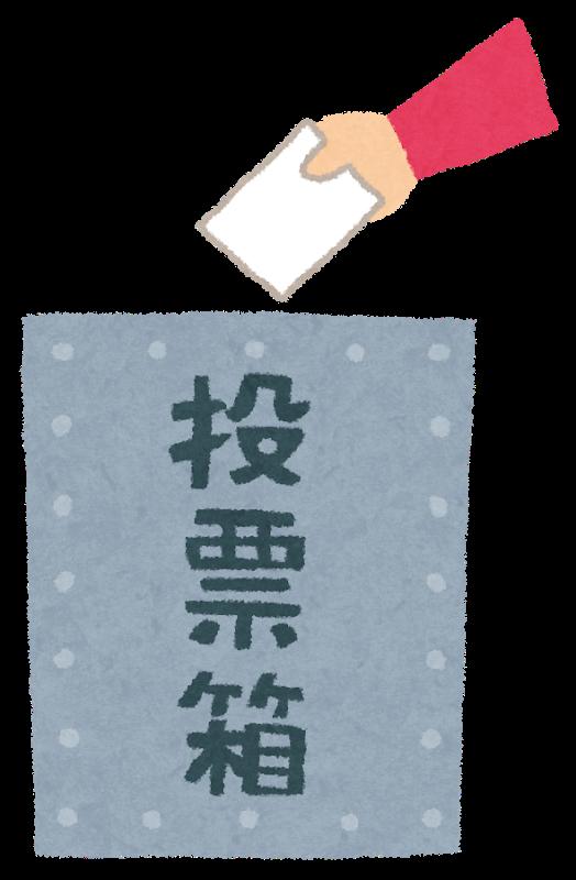 senkyo_bako[1]