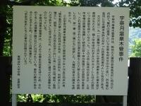 木管事件碑