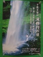滝修行の日