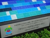 富山青年会議所