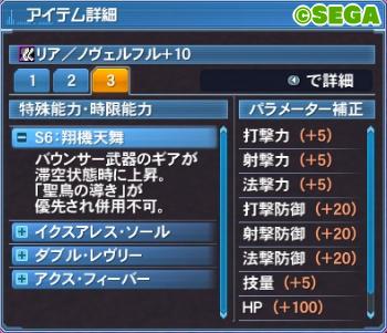 SOP「S6:翔機天舞」の性能3