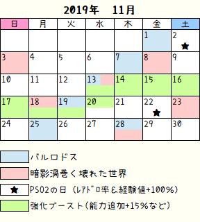 ロドス暗影カレンダー2019年11月